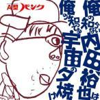 あがた森魚 / 俺の知らない内田裕也は 俺の知ってる宇宙の夕焼け :CD