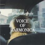 松田幸一 / VOICE OF HARMONICA 2nd press:ココだけ販売:ハーモニカ
