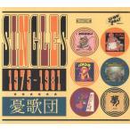 【稀少盤】憂歌団 / singles 1975-1981