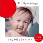 戸川純 with Vampillia / わたしが鳴こうホトトギス :CD