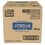 業務用食器洗剤 パワロンS18kg BB ライオン