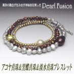 アコヤ真珠 & 黒蝶真珠 &淡水真珠 ブレスレット 【Pearl Fusion(パールフュージョン)シリーズ】
