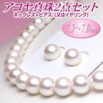 アコヤ真珠ネックレス・ピアス(又はイヤリング)2点セット(7.5〜7.0ミリ)(A+/A+/B+)【レビューご投稿で真珠てりクロスお付けします】