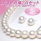 アコヤ真珠ネックレス・ピアス(又はイヤリング)2点セット(8.0〜7.5ミリ)(A/A/B)【レビューご投稿で真珠てりクロスお付けします】