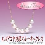 ショッピング真珠 真珠 スルーネックレス スルーペンダント アコヤ真珠 K10 (4.5mm/7パール/YG・WG・PGより選択可)