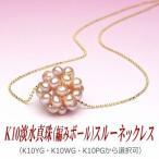 K10淡水真珠(編みボール)スルーネックレス(パープルピンク/YG・WG・PGより選択可)
