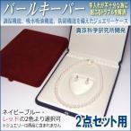 パールキーパー  2点セット用  (真珠等のジュエリー保管用ケース) 真珠科学研究所開発品 レビューを書いて送料無料