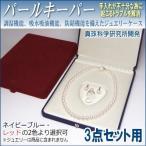 パールキーパー 3点セット用 (真珠等のジュエリー保管用ケース) 真珠科学研究所開発品
