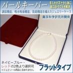 パールキーパー フラットタイプ  (真珠等のジュエリー保管用ケース)  真珠科学研究所開発品  レビューを書いて送料無料