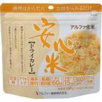 アルファー食品 安心米 ドライカレー 100g 非常食 保存食 アウトドア
