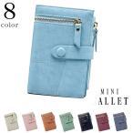 二つ折り財布 レディース スナップボタン 小銭入れ 多機能 カード収納 選べる 8色