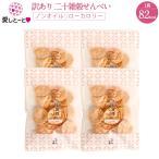 愛しとーと 二十雑穀せんべい 8袋セット しょうゆ味 1袋 22g 無添加 無着色 国内産