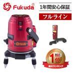 FUKUDA フクダ 360° フルライン レーザー墨出し器 EK-436P 受光器セット