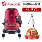 FUKUDA フクダ 360° フルライン レーザー墨出し器 EK-436P 三脚セット