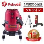 FUKUDA フクダ 360° フルライン レーザー墨出し器 EK-436P 三脚・受光器セット