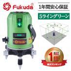 FUKUDA フクダ 5ライン グリーン レーザー墨出し器 EK-468G 標準セット