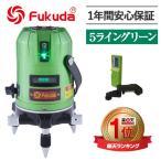 FUKUDA フクダ 5ライン グリーン レーザー墨出し器 EK-468G 受光器セット