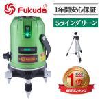 FUKUDA フクダ 5ライン グリーン レーザー墨出し器 EK-468G 三脚セット