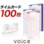【送料無料】VOICE タイムカード Vカード100枚入