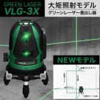 VOICE 3ライン グリーンレーザー墨出し器  VLG-3X メーカー1年保証 アフターメンテナンスも充実 大矩照射モデル 墨出器レーザーレベル