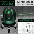 VOICE 5ライン グリーンレーザー墨出し器  VLG-5X メーカー1年保証 アフターメンテナンスも充実 4方向大矩照射モデル 墨出器レーザーレベル