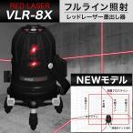 VOICE フルライン レーザー墨出し器 VLR-8X メーカー1年保証 アフターメンテナンスも充実 フルライン照射モデル レーザーレベル