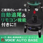VOICE オートベース AUTO BASE VC-G 自動追尾/自動追跡/リモコン回転機能/レーザー墨出し器/レーザー墨出器/レーザー墨出し機/墨出し/レーザーレベル