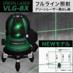 VOICE フルライン グリーンレーザー墨出し器 VLG-8X メーカー1年保証 アフターメンテナンスも充実 墨出器 レーザーレベル