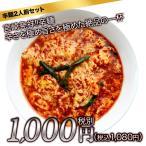 辛麺 辛いけど旨い辛麺という名の絶品ラーメン 辛麺2袋セット 激辛ラーメン お店の味 お取り寄せ