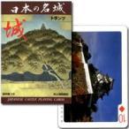【江戸城から首里城まで】日本の名城