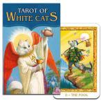 レビュー投稿でラッキーカードプレゼント!【猫好きに贈る猫づくしのタロットカード!】〈タロットカード〉 ミニチュア・ホワイトキャッツ・タロット