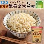P5倍 玄米 無洗米 からだにやさしい健美玄米 令和2年産 2kg 送料無料  食べやすい 時短  (岩手県産 ひとめぼれ 使用) (SL)