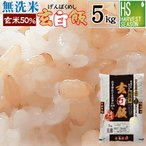 無洗米 5kg 玄米 玄白飯 ひとめぼれ 令和元年産 送料無料 (玄米と白米を1:1でブレンド)