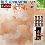 P5倍 無洗米 玄白飯 2合(300g)×10袋 ひとめぼれ 宅配便送料込 令和2年産 (玄米と白米を1:1でブレンド) 米 食品 (SL)