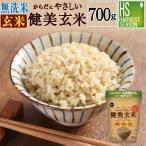 P5倍 玄米 無洗米 からだにやさしい健美玄米 令和2年産 700g 送料無料 食べやすい 時短 (岩手県産 ひとめぼれ 使用) (SL)