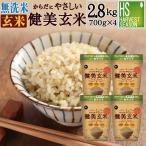 P5倍 玄米 無洗米 からだにやさしい健美玄米 700g×4袋 送料無料 令和2年産 時短 食べやすい  (岩手県産 ひとめぼれ 使用) (SL)