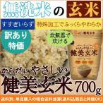 (訳あり特価) 玄米 食べやすい 無洗米 時短 からだにやさしい健美玄米 700g セール (単品購入の場合送料加算) 28年産 (岩手ひとめぼれ) 特A