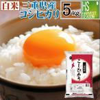 新米 29年産 コシヒカリ 5kg 米 三重県産 精白米 白米 精白米 送料無料