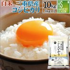 コシヒカリ 5kg×2 米 三重県産 精白米 白米 精白米 10kg 令和2年産 送料無料