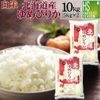 米 5kg×2袋 北海道産 ゆめぴりか 10kg 精白米 白米 特価 28年産 送料無料