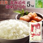 5kg 北海道産 ゆめぴりか 精白米 白米 29年産 送料無料 特A