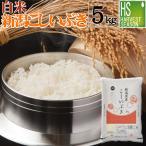 (最短8/9到着) こしいぶき  新潟県産 5kg 米 お米 白米 令和元年産 送料無料