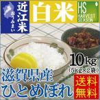 ひとめぼれ10kg 滋賀県産 (5kg×2袋) 28年産 白米 送料無料