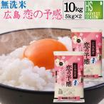 無洗米 5kg×2 恋の予感 広島県産 10kg バレンタイン ミニチョコおまけ付き 30年産 送料無料