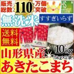 米 5kg×2袋 無洗米 お米 あきたこまち 山形県産 10kg 28年産 送料無料 110万個突破