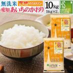 無洗米 5kg×2袋 愛知県産 あいちのかおり 10kg 大粒米 28年産 送料無料 セール