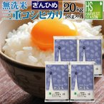 無洗米 20kg 5kg×4袋 三重県産 コシヒカリ 29年産 多気農協 ぎんひめ限定 送料無料