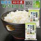 ポイント5倍 無洗米 10kg 岐阜県産 はつしも (5kg×2袋)  28年産 送料無料 (取り置き4/3迄)