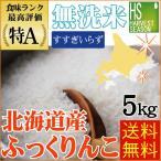 無洗米 5kg 北海道産 ふっくりんこ 28年産 送料無料 特A