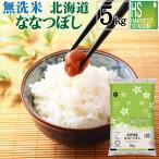 無洗米 5kg ななつぼし 北海道産 令和元年産 送料無料 特A